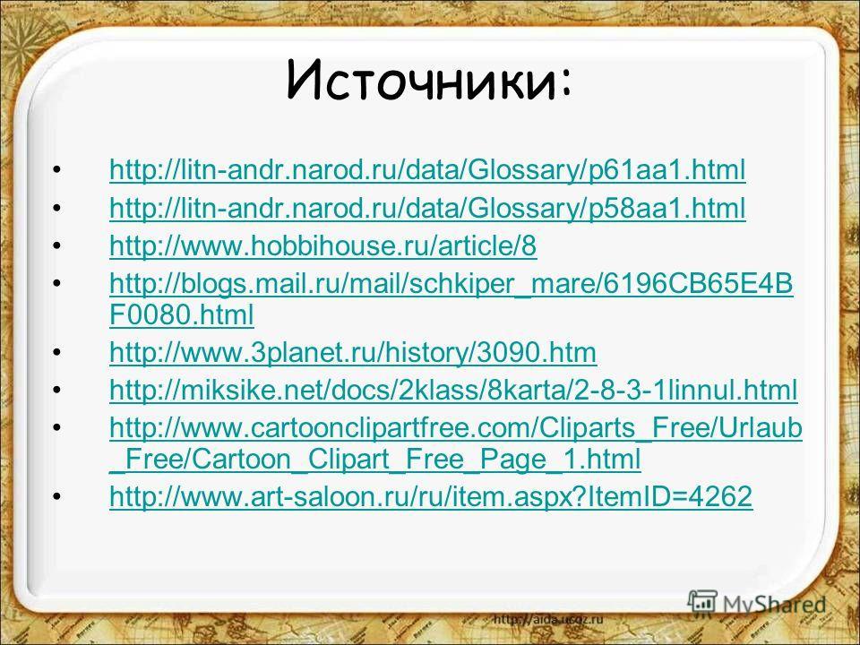 Источники: http://litn-andr.narod.ru/data/Glossary/p61aa1.html http://litn-andr.narod.ru/data/Glossary/p58aa1.html http://www.hobbihouse.ru/article/8 http://blogs.mail.ru/mail/schkiper_mare/6196CB65E4B F0080.htmlhttp://blogs.mail.ru/mail/schkiper_mar