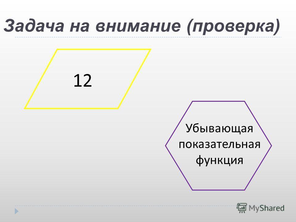 Задача на внимание (проверка) 12 Убывающая показательная функция
