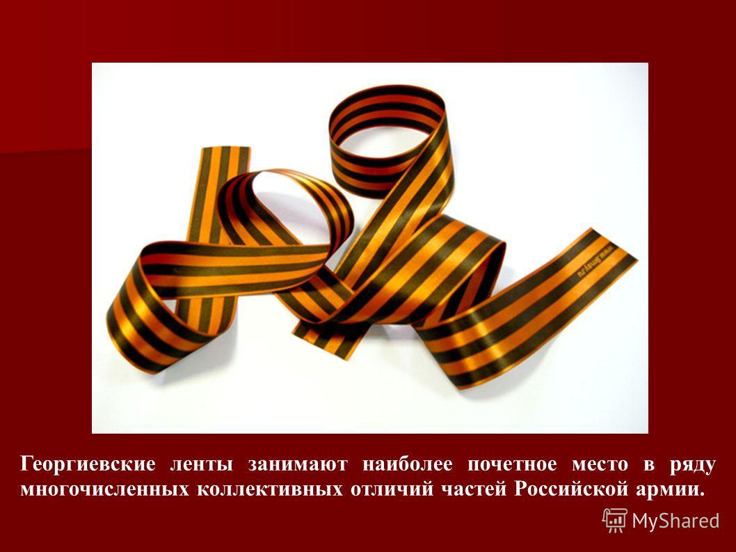 Георгиевские ленты занимают наиболее почетное место в ряду многочисленных коллективных отличий частей Российской армии.