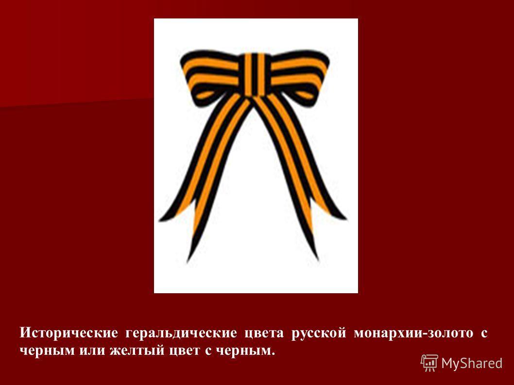 Исторические геральдические цвета русской монархии-золото с черным или желтый цвет с черным.