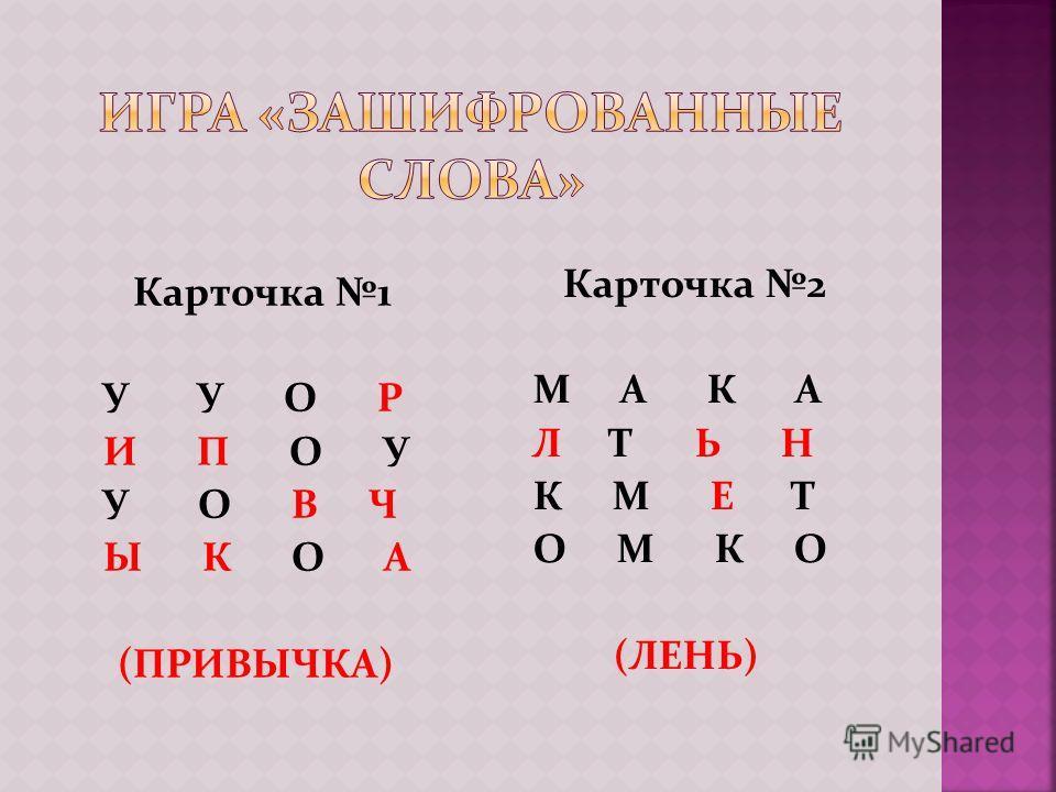 Карточка 1 У У О Р И П О У У О В Ч Ы К О А (ПРИВЫЧКА) Карточка 2 М А К А Л Т Ь Н К М Е Т О М К О (ЛЕНЬ)