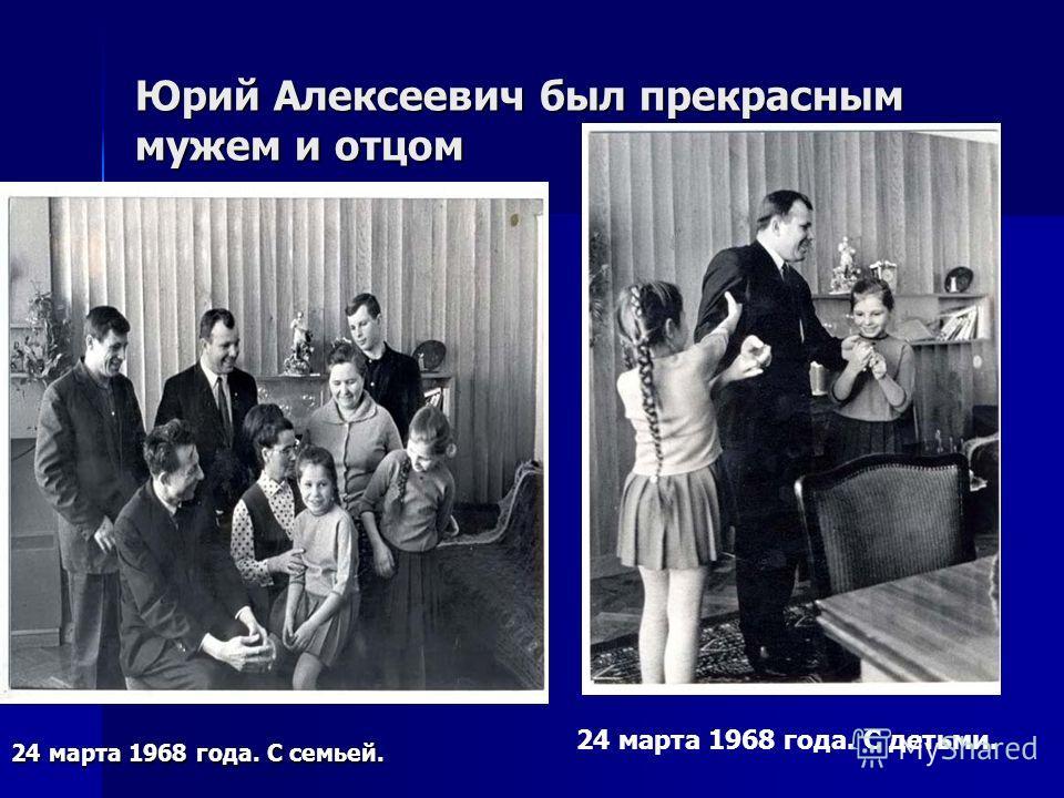 Юрий Алексеевич был прекрасным мужем и отцом 24 марта 1968 года. С семьей. 24 марта 1968 года. С детьми.