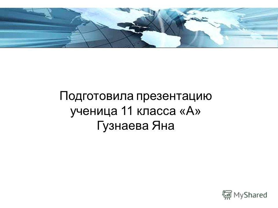 Page 15 Подготовила презентацию ученица 11 класса «А» Гузнаева Яна