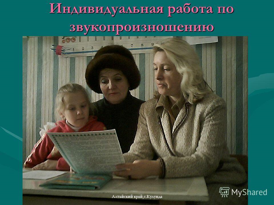 Индивидуальная работа по звукопроизношению Алтайский край,с.Кулунда