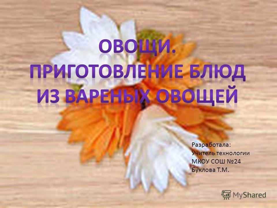 Разработала: Учитель технологии МКОУ СОШ 24 Буклова Т.М.