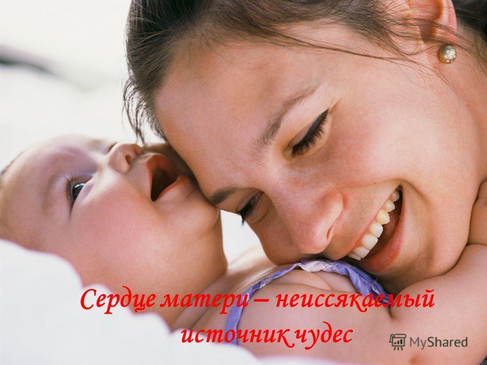 Сердце матери – неиссякаемый источник чудес