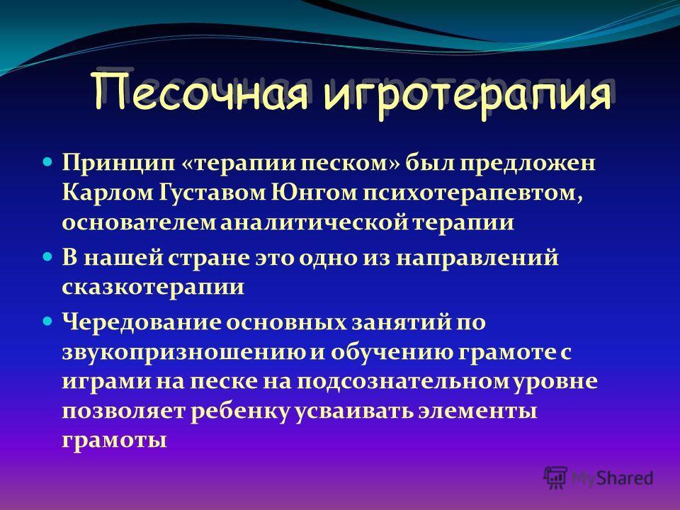 Песочная игротерапия Принцип «терапии песком» был предложен Карлом Густавом Юнгом психотерапевтом, основателем аналитической терапии В нашей стране это одно из направлений сказкотерапии Чередование основных занятий по звукопризношению и обучению грам