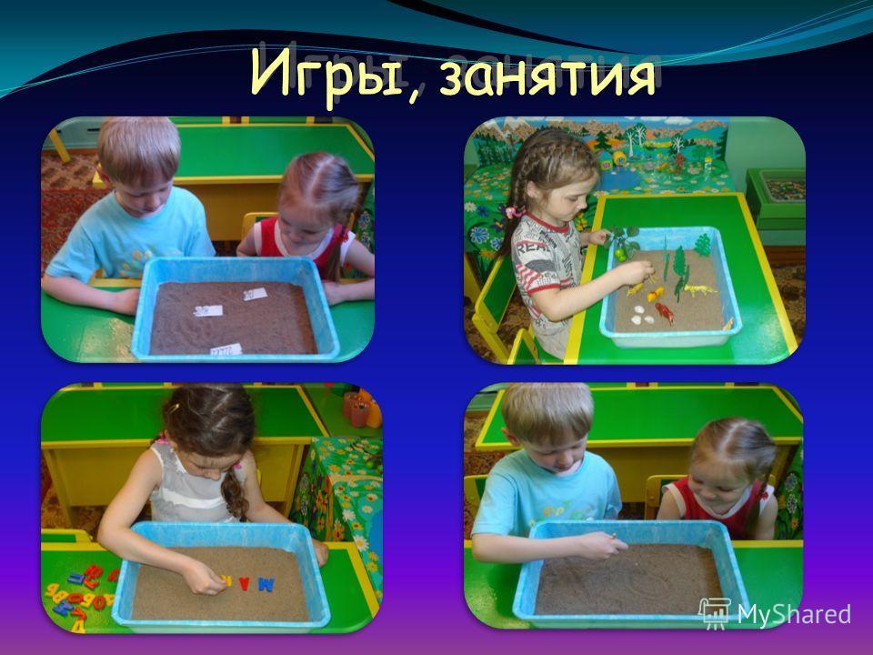 Игры, занятия