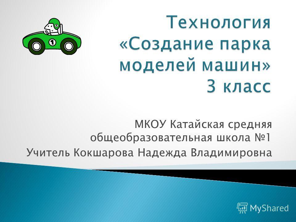 МКОУ Катайская средняя общеобразовательная школа 1 Учитель Кокшарова Надежда Владимировна