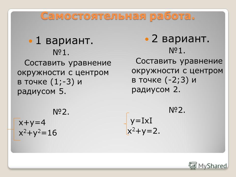 Решить графически систему уравнений: 1. у=х 2 -4 у=х-2; 2. ху=6 у= 3. (х-1) 2 +(у-2) 2 =4 у-х=3; 4. х 2 +у 2 =9 у=х 2 +4.