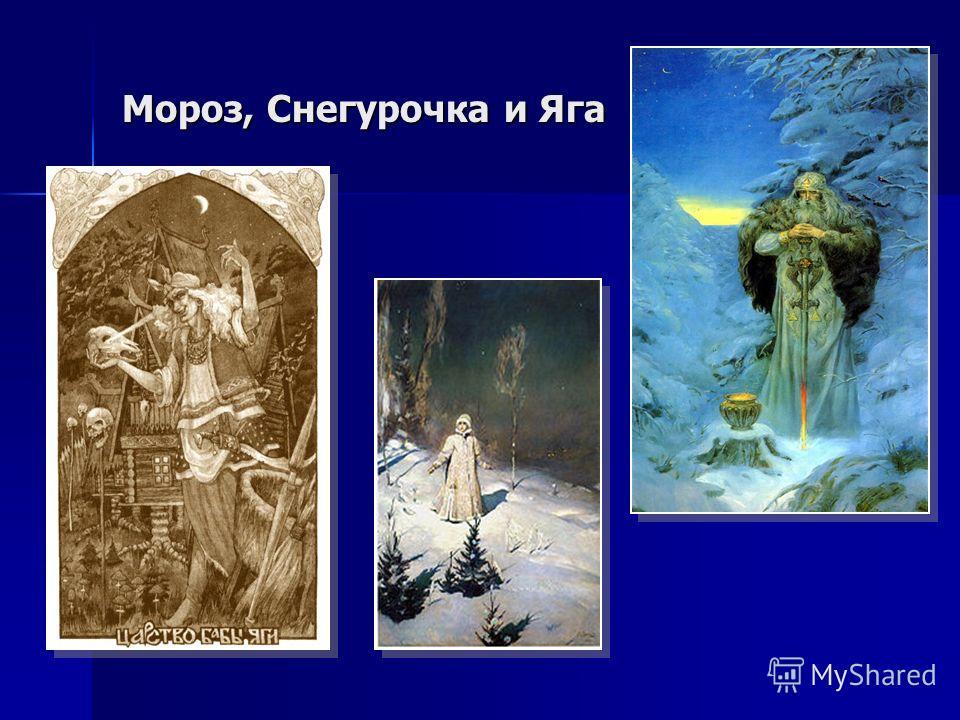 Мороз, Снегурочка и Яга