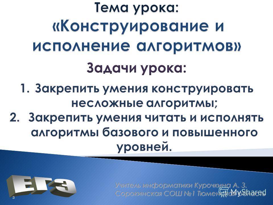 Учитель информатики Курочкина А. З. Сорокинская СОШ 1 Тюменская область 3
