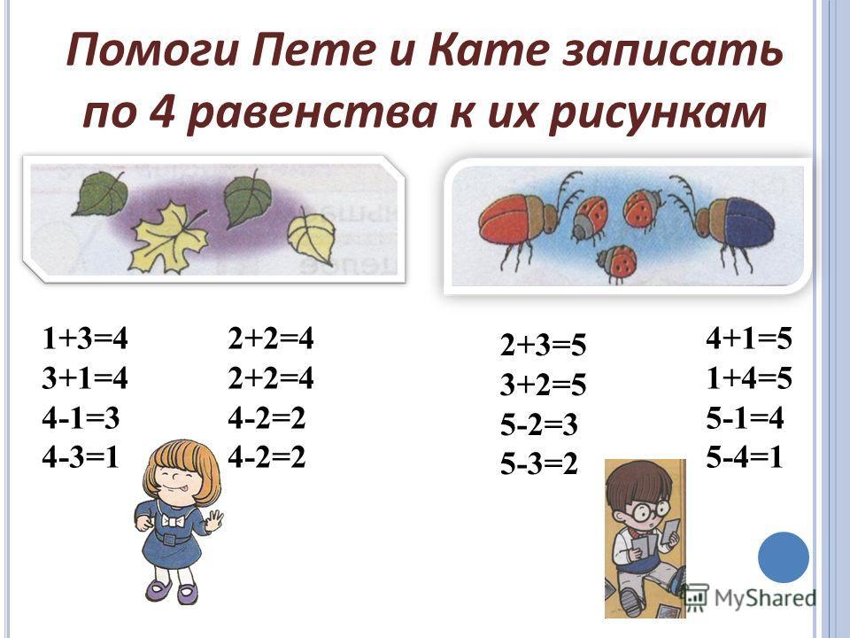 Вычисли с комментированием. 7-2-2=3 5+1+1=7 6-2-1=3 4-1-1=2