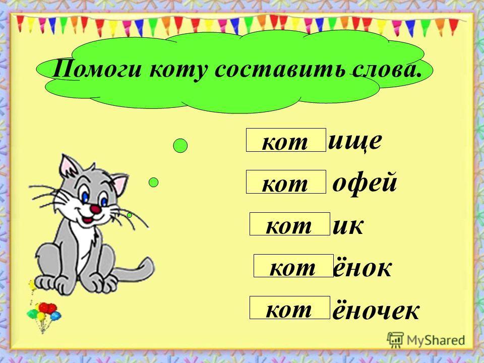ище офей ик ёнок ёночек Помоги коту составить слова. кот