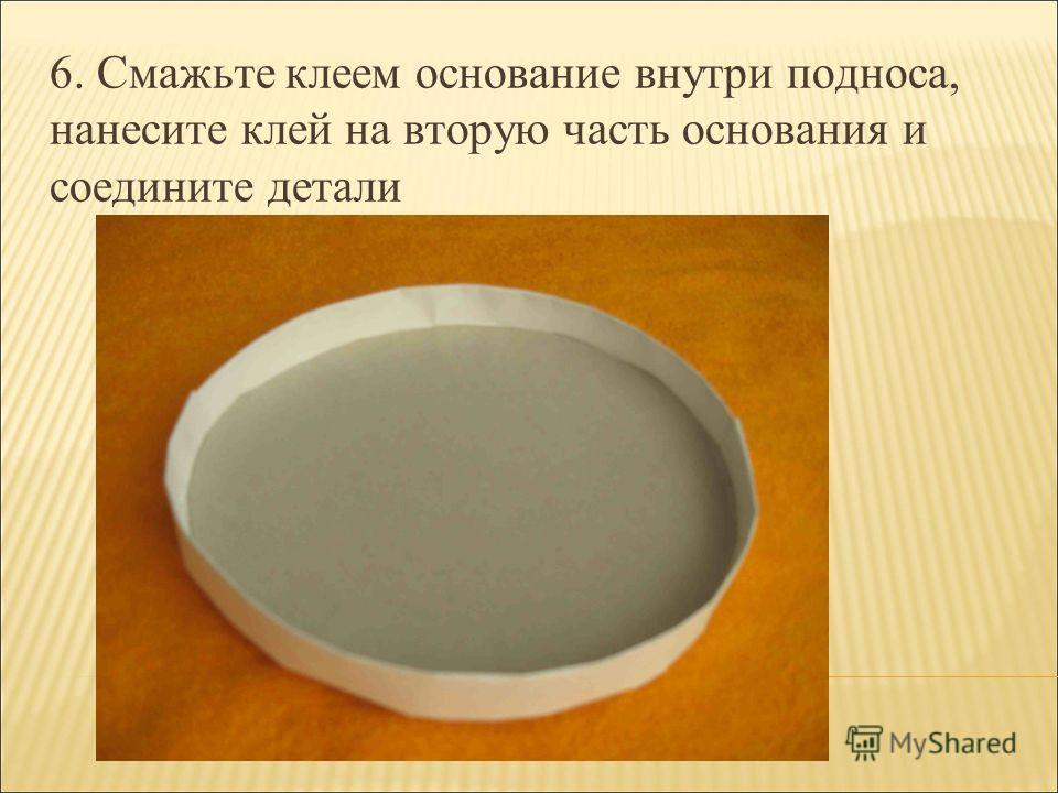 6. Смажьте клеем основание внутри подноса, нанесите клей на вторую часть основания и соедините детали