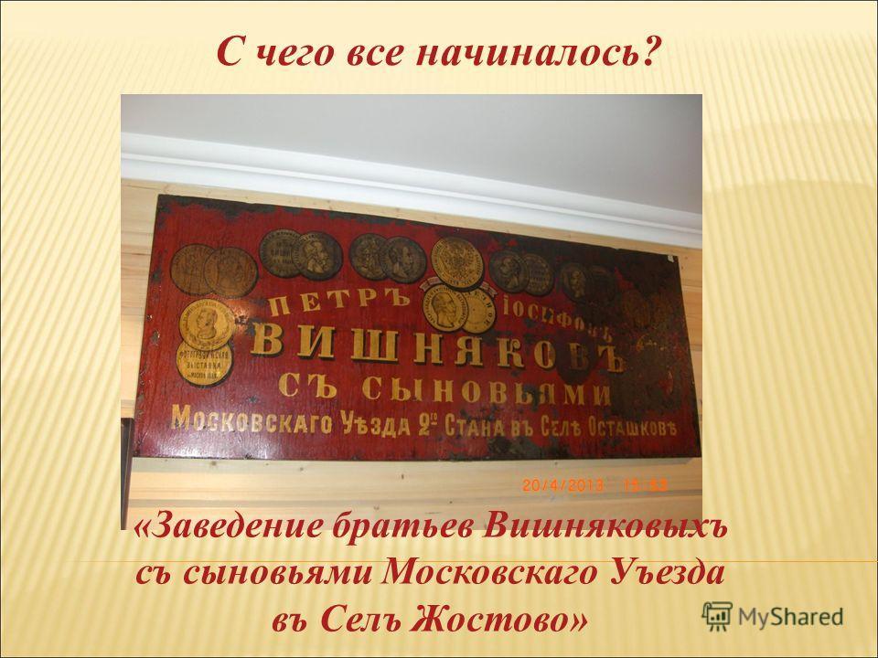 С чего все начиналось? «Заведение братьев Вишняковыхъ съ сыновьями Московскаго Уъезда въ Селъ Жостово»
