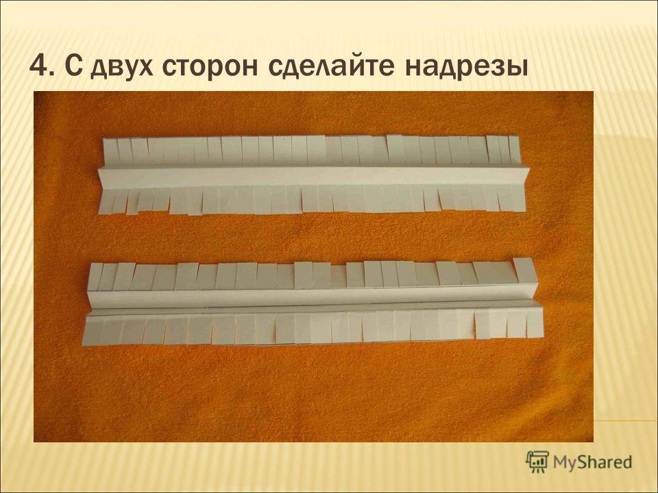 4. С двух сторон сделайте надрезы
