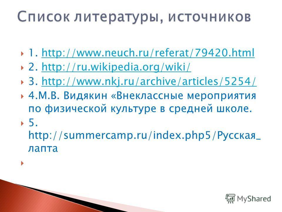 1. http://www.neuch.ru/referat/79420.htmlhttp://www.neuch.ru/referat/79420.html 2. http://ru.wikipedia.org/wiki/http://ru.wikipedia.org/wiki/ 3. http://www.nkj.ru/archive/articles/5254/http://www.nkj.ru/archive/articles/5254/ 4.М.В. Видякин «Внекласс