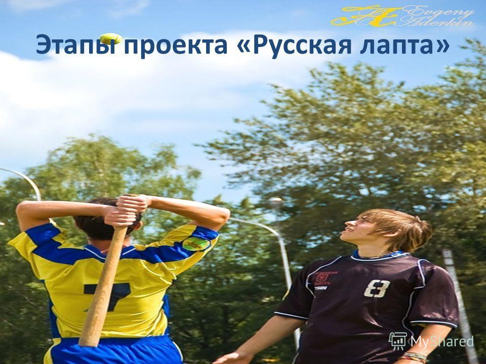 Этапы проекта «Русская лапта»