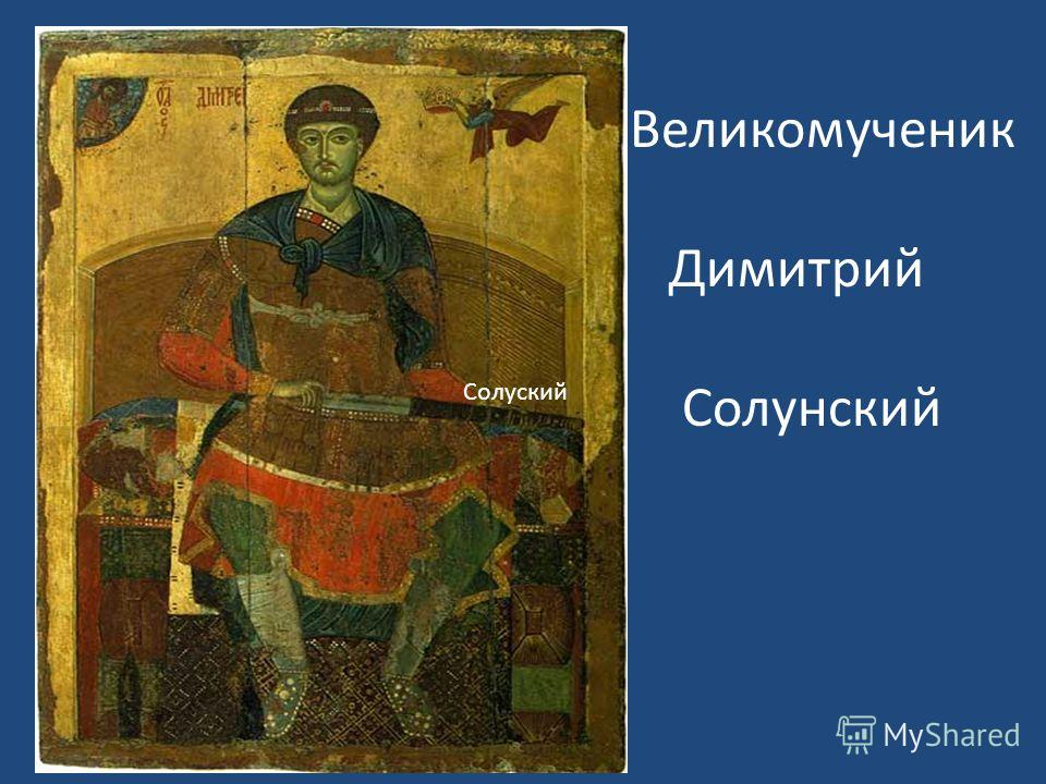 Солуский Великомученик Димитрий Солунский