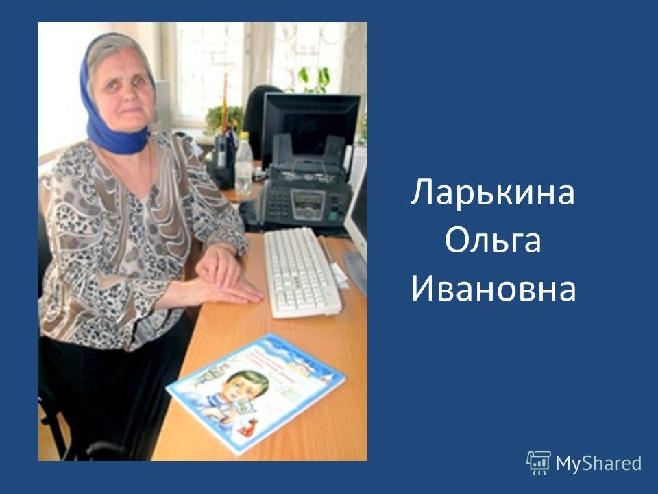 Ларькина Ольга Ивановна