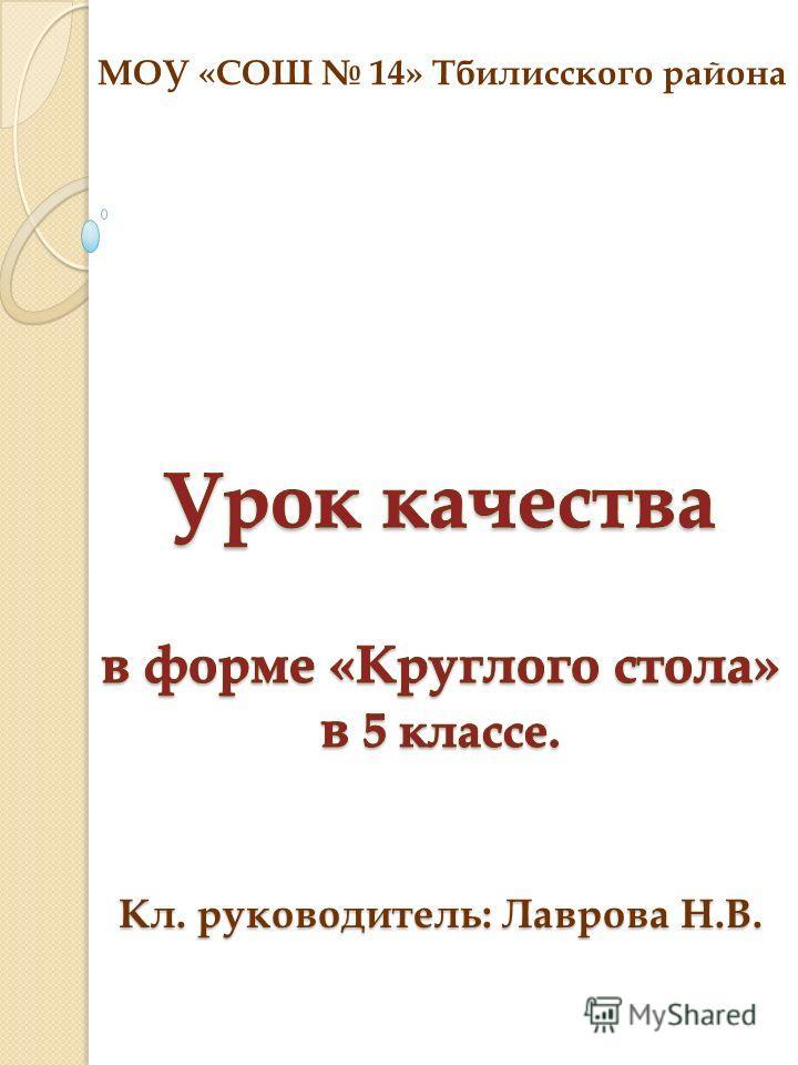 МОУ «СОШ 14» Тбилисского района