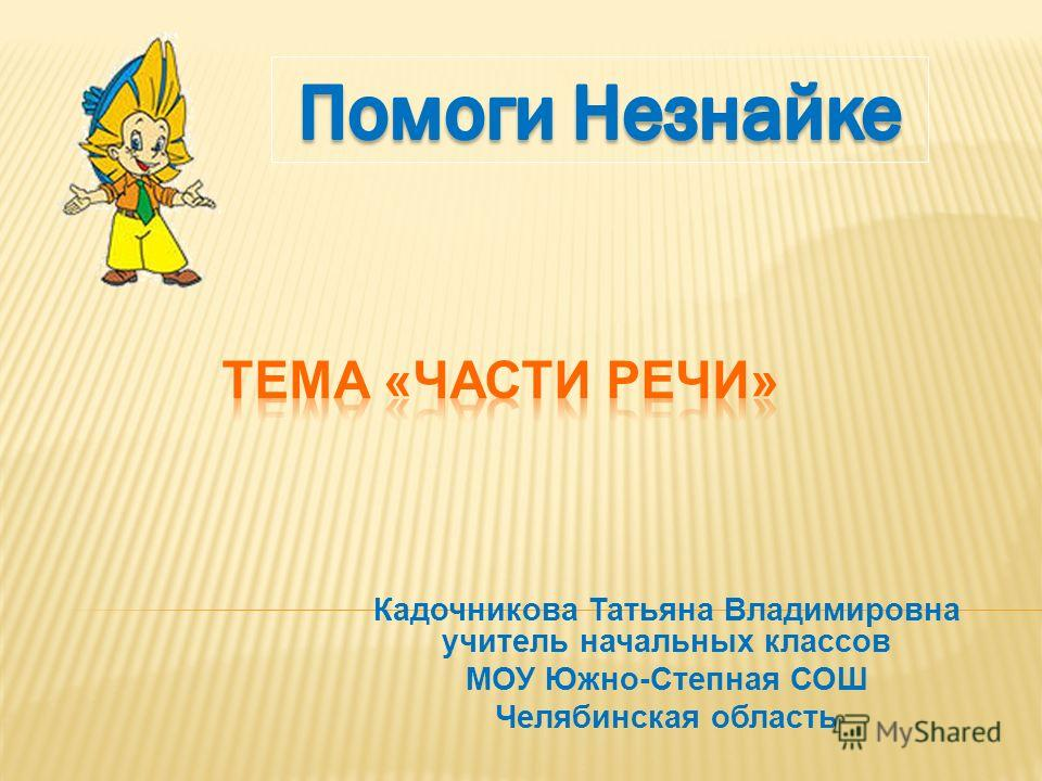 Кадочникова Татьяна Владимировна учитель начальных классов МОУ Южно-Степная СОШ Челябинская область