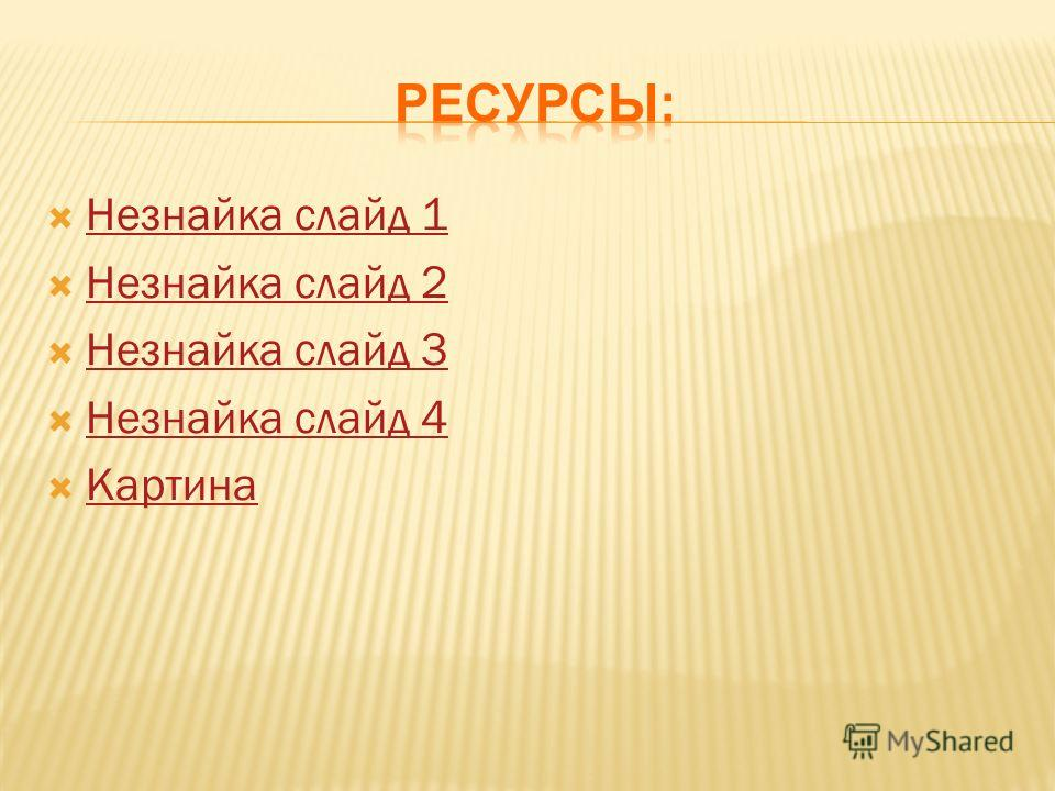 Незнайка слайд 1 Незнайка слайд 2 Незнайка слайд 3 Незнайка слайд 4 Картина
