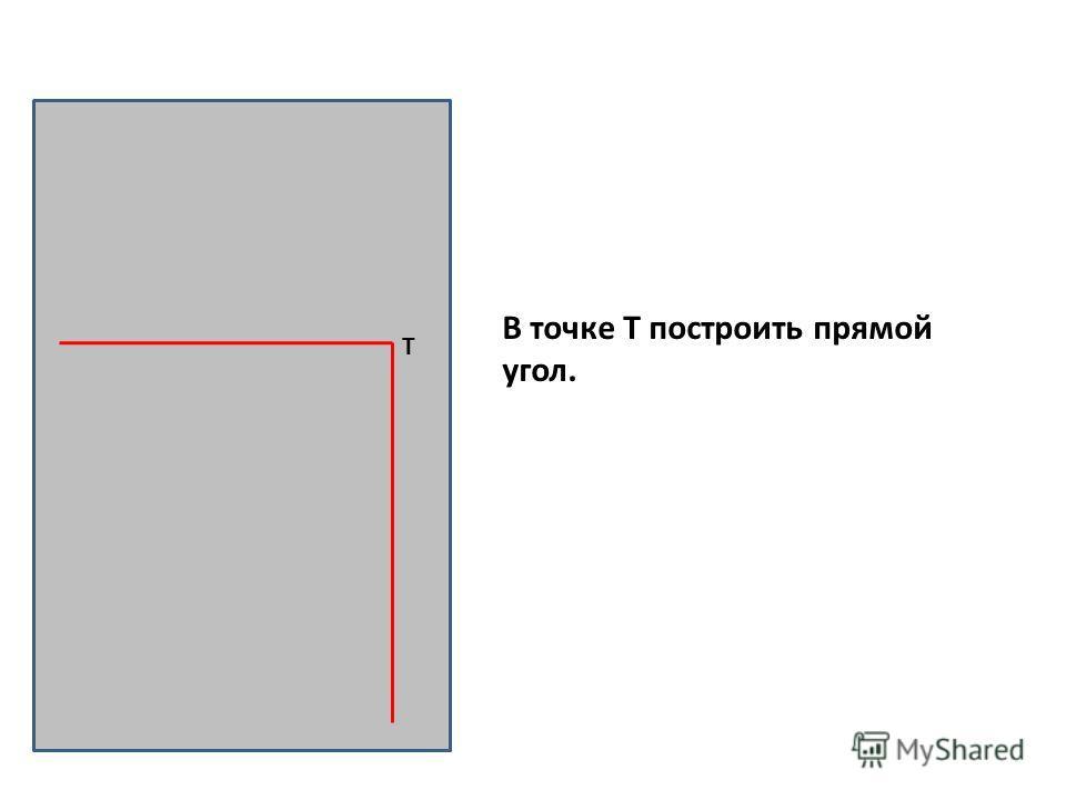 Т В точке Т построить прямой угол.