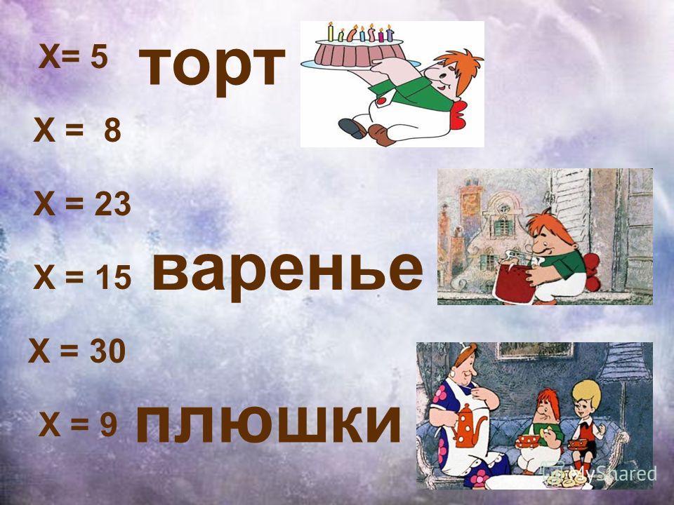 Х= 5 Х = 8 Х = 15 Х = 23 Х = 30 Х = 9 торт варенье плюшки