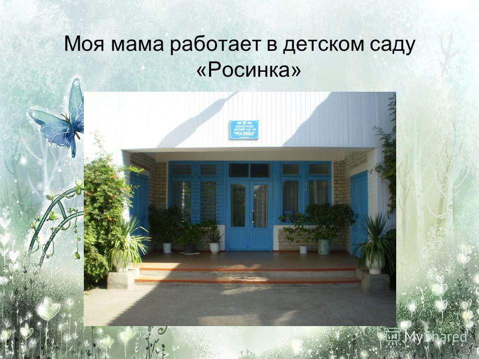 Моя мама работает в детском саду «Росинка»