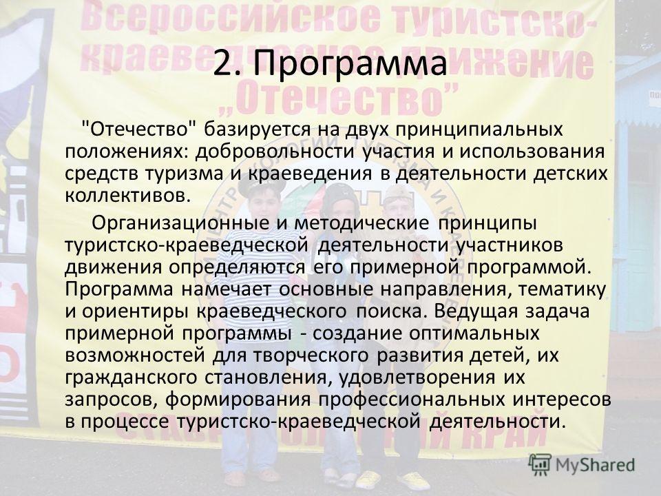 2. Программа
