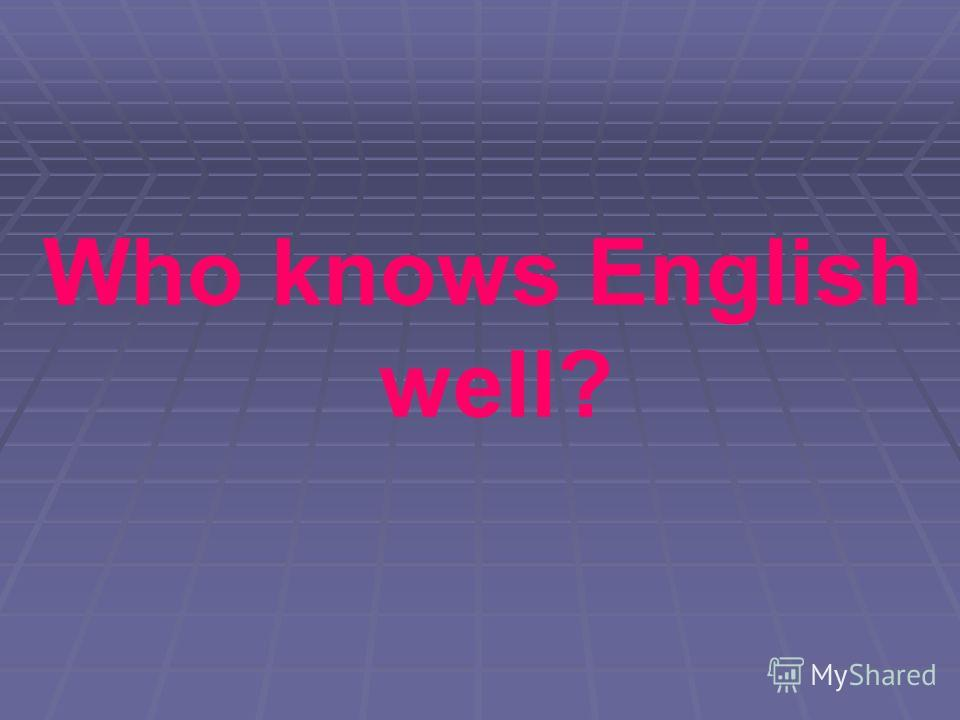 Who knows English well?