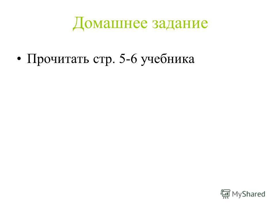 Домашнее задание Прочитать стр. 5-6 учебника