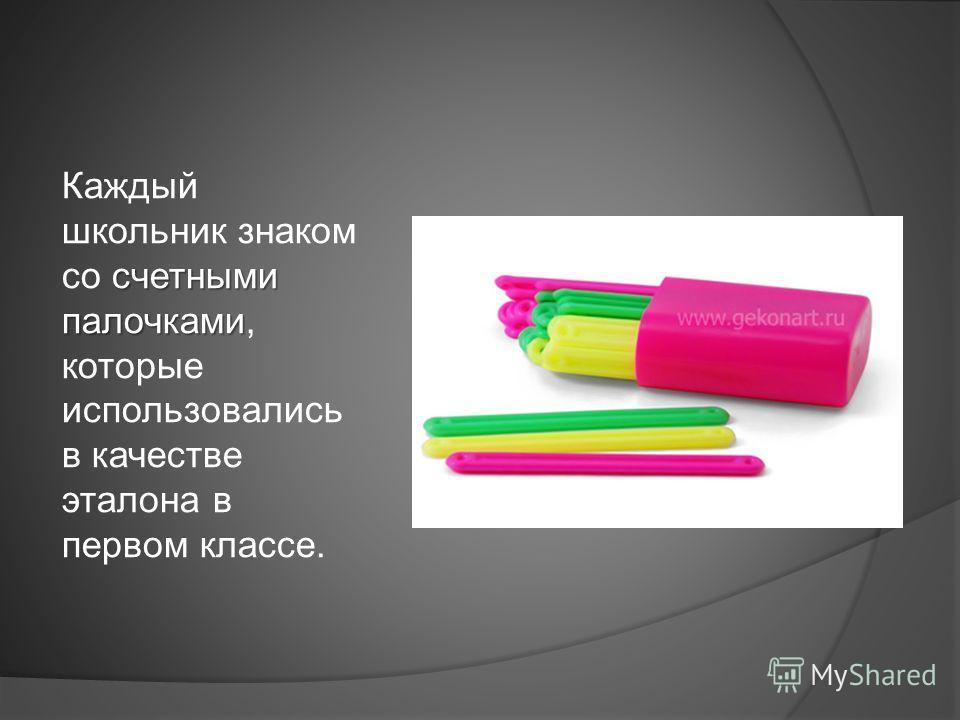 счетными палочками Каждый школьник знаком со счетными палочками, которые использовались в качестве эталона в первом классе.