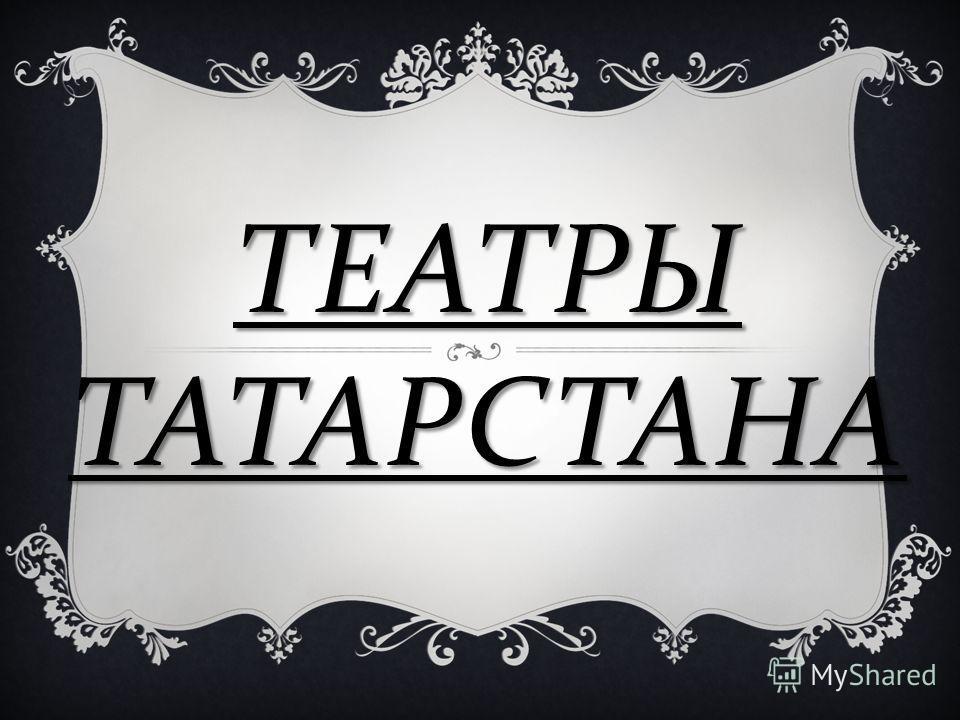ТЕАТРЫ ТАТАРСТАНА