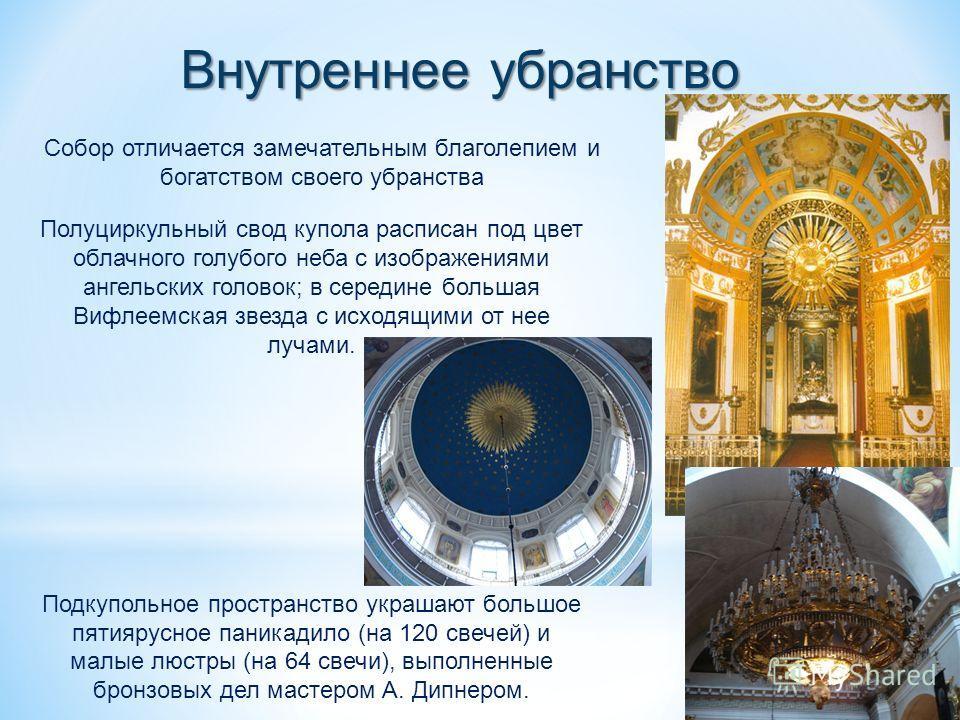 Page 1 Внутреннее убранство Собор отличается замечательным благолепием и богатством своего убранства Полуциркульный свод купола расписан под цвет облачного голубого неба с изображениями ангельских головок; в середине большая Вифлеемская звезда с исхо