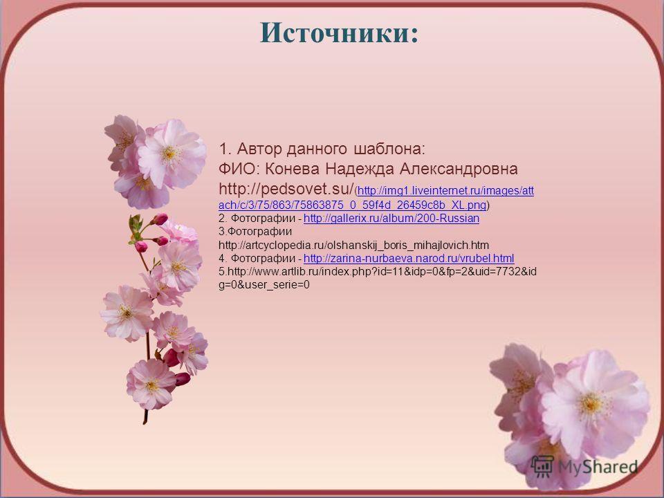 Источники: 1. Автор данного шаблона: ФИО: Конева Надежда Александровна http://pedsovet.su/ (http://img1.liveinternet.ru/images/att ach/c/3/75/863/75863875_0_59f4d_26459c8b_XL.png)http://img1.liveinternet.ru/images/att ach/c/3/75/863/75863875_0_59f4d_