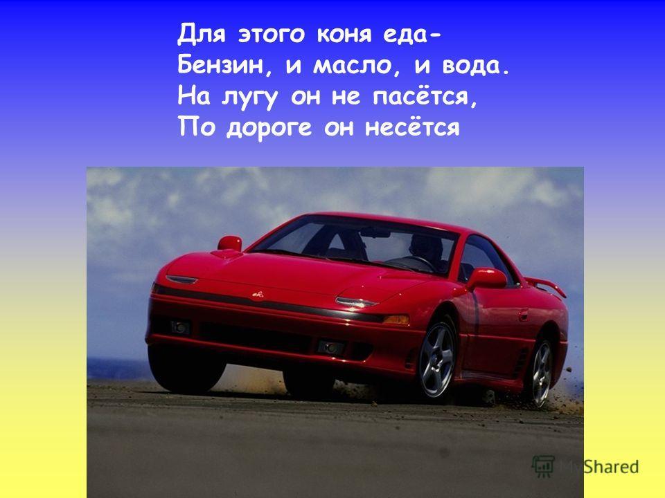 Что такое, отгадай: Не автобус, не трамвай. Не нуждается в бензине, Хоть колёса на резине.