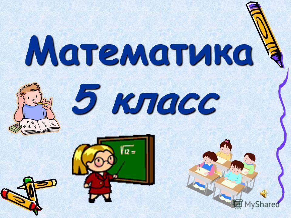 Картинки по запросу математика 5 класс
