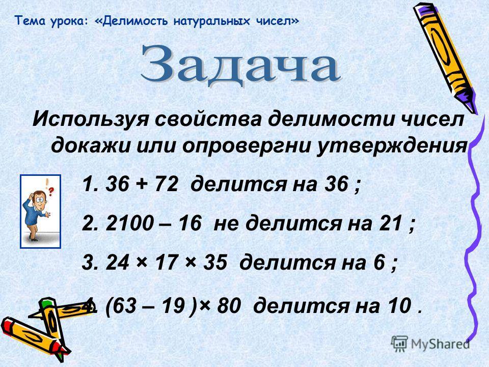 Тест 1 вариант Найти наибольший общий делитель чисел 180 и 336. а) 12 б) 21 в) 6г) 9 Найти наименьшее общее кратное чисел 24 и 18. а) 48б) 36 в) 72 г) 108 2 вариант Найти наибольший общий делитель чисел 144 и 600 а) 24 б) 38 в) 12 г) 60 Найти наимень