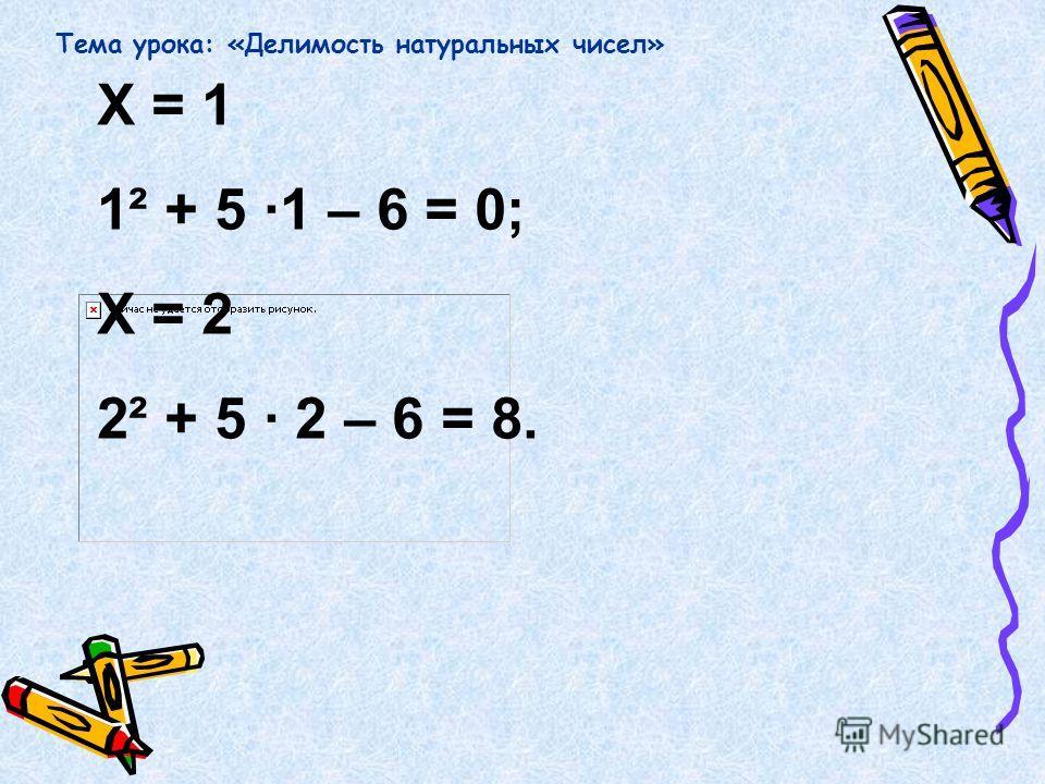 Найти значение выражения: X² + 5X – 6, если X = 1, 2. Тема урока: «Делимость натуральных чисел»