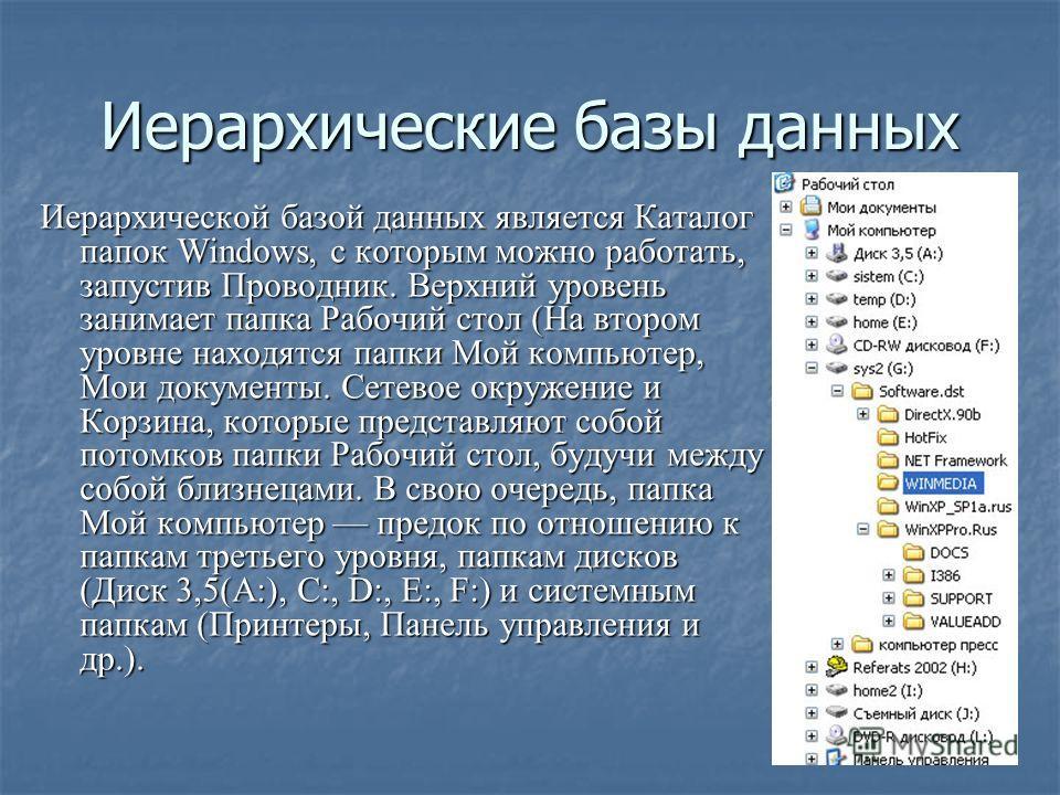 Иерархические базы данных Иерархические базы данных графически могут быть представлены как дерево, состоящее из объектов различных уровней. Верхний уровень занимает один объект, второй объекты второго уровня и т. д. Между объектами существуют связи,