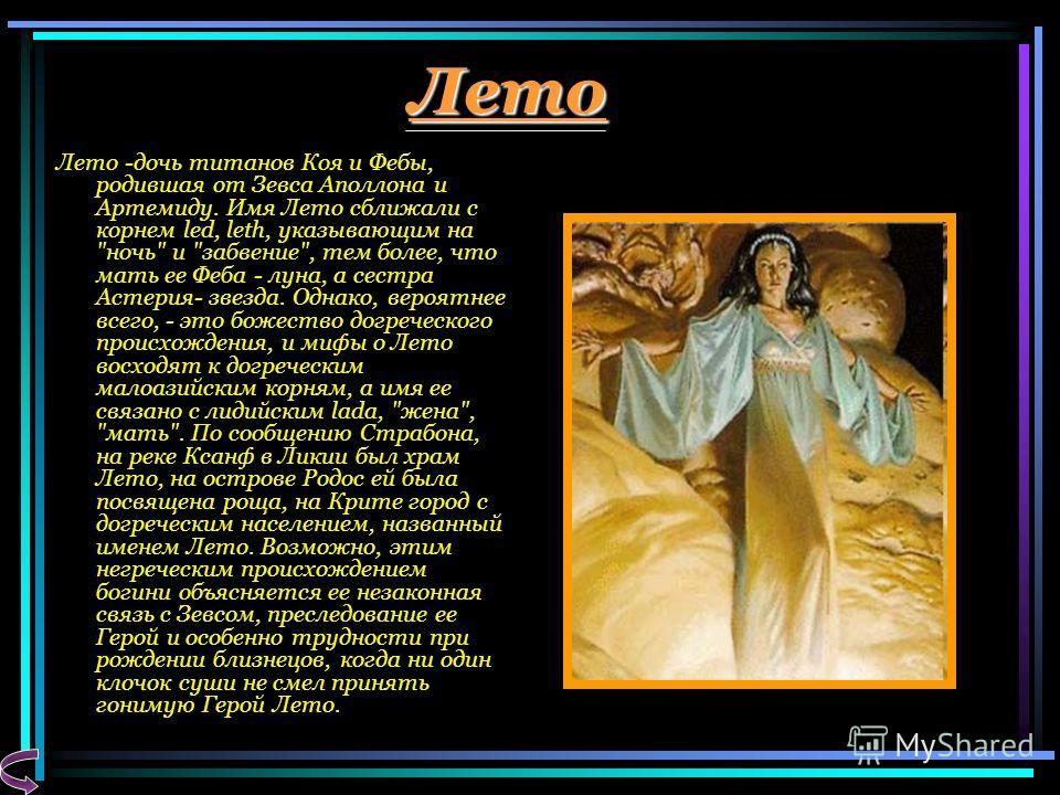 Лето Лето -дочь титанов Коя и Фебы, родившая от Зевса Аполлона и Артемиду. Имя Лето сближали с корнем led, leth, указывающим на