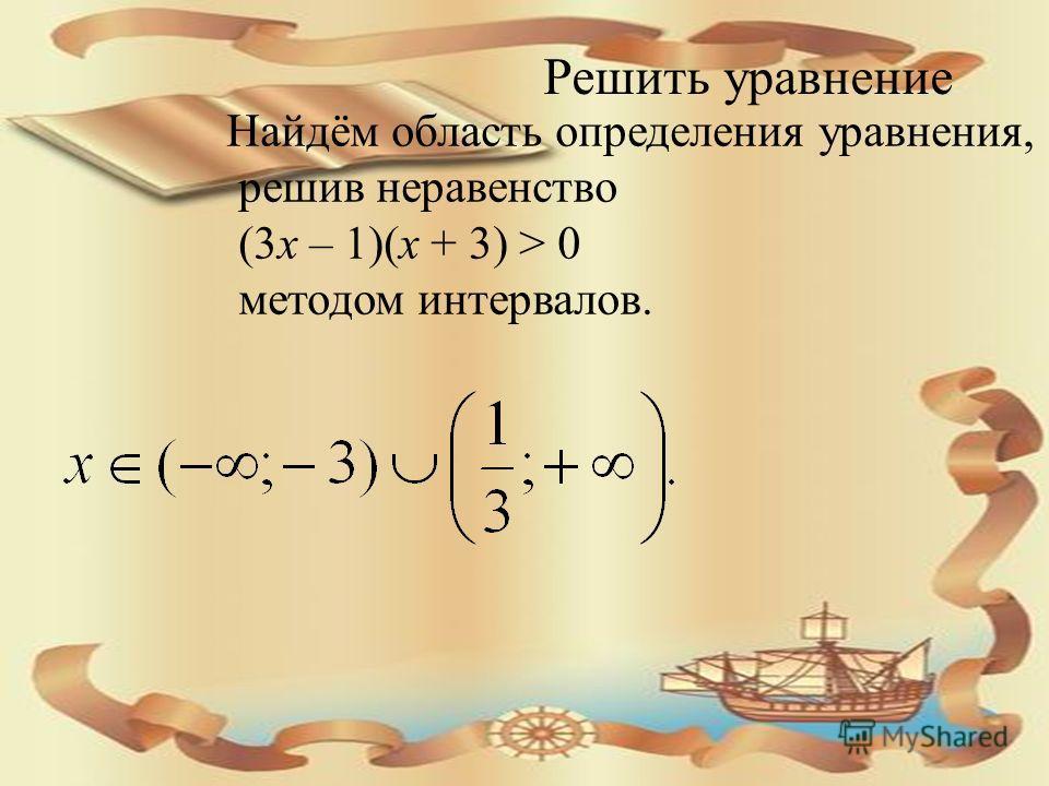 Найдём область определения уравнения, решив неравенство (3x – 1)(x + 3) > 0 методом интервалов.
