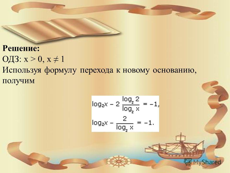 Решение: ОДЗ: x > 0, х 1 Используя формулу перехода к новому основанию, получим