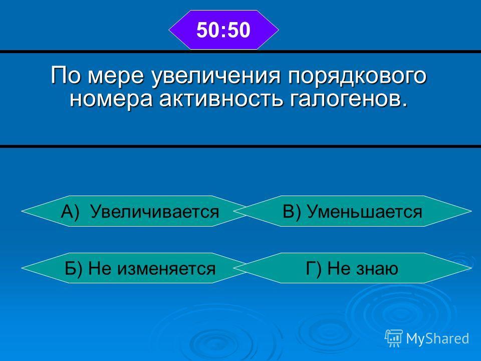 В каком агрегатном состоянии находится йод при обычных условиях. А) Жидком Б) Твердом В) это Газ Г) в соединениях 50:50