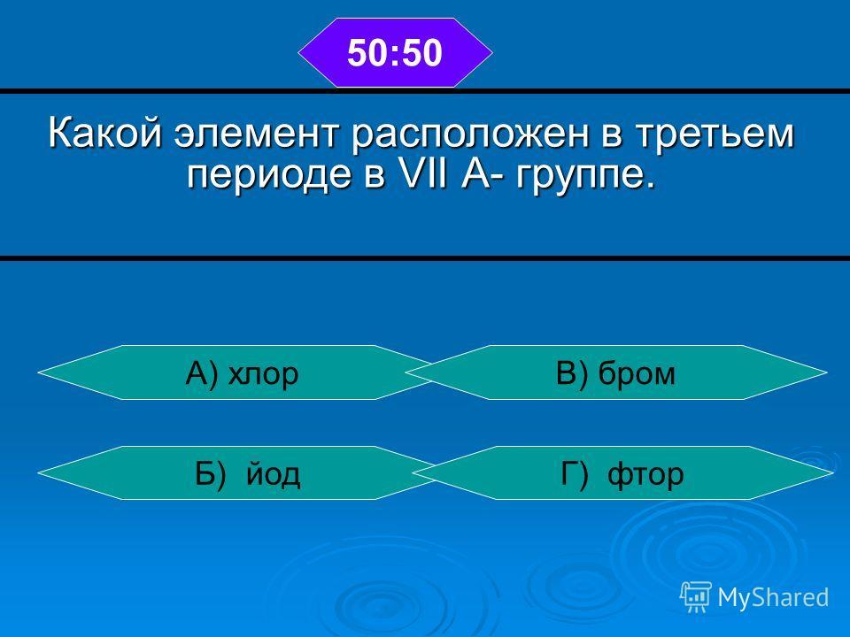 Из галогенов в природе наиболее распространены хлор и … А) АстатВ) Фтор Б) БромГ) Иод 50:50