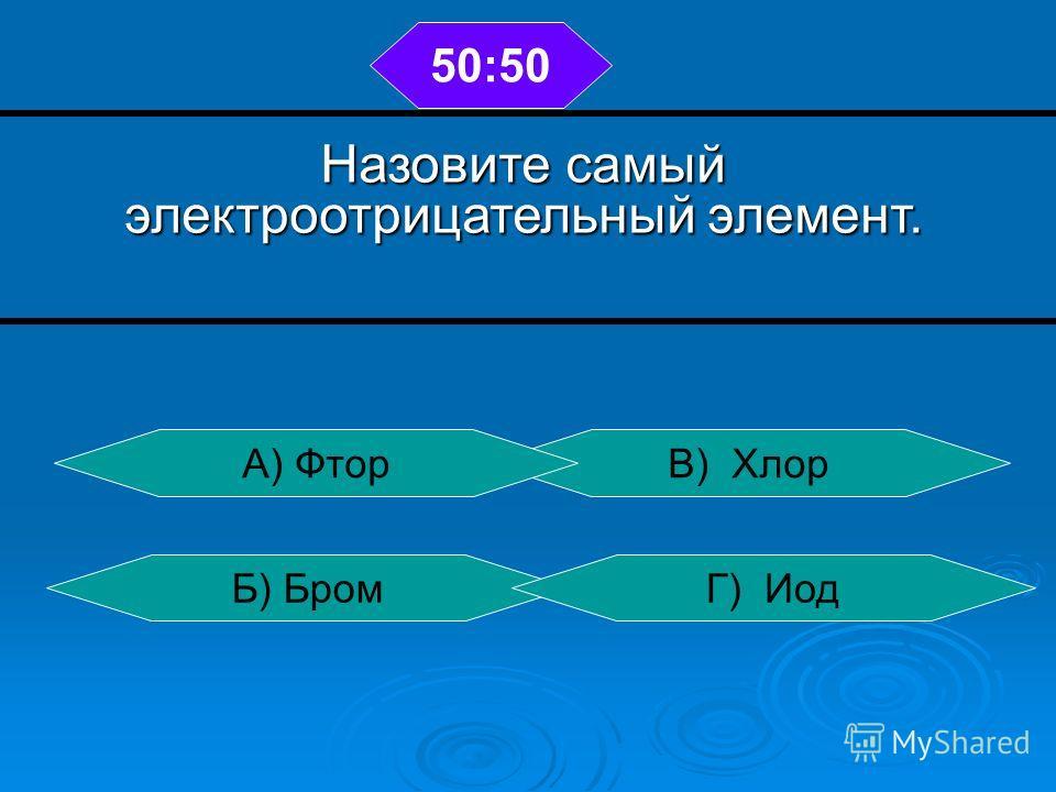 Какой элемент расположен в третьем периоде в VII А- группе. Б) йод А) хлорВ) бром Г) фтор 50:50