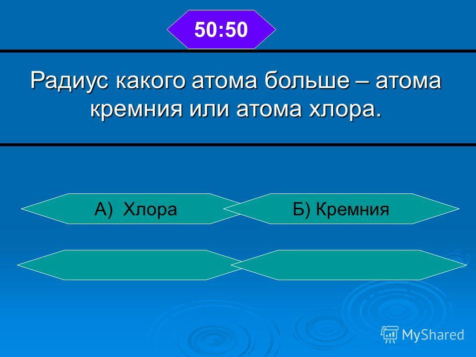 Сколько электронов на внешнем слое атома брома. А) 5В) 7 Б) 8Г) 6 50:50